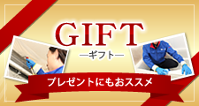 footer-gift