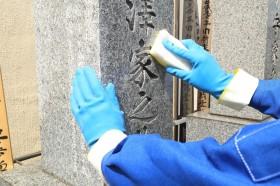 墓石のクリーニングをします。