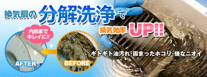 換気扇の分解洗浄