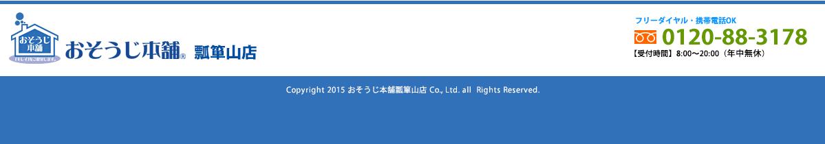 おそうじ本舗 瓢箪山店
