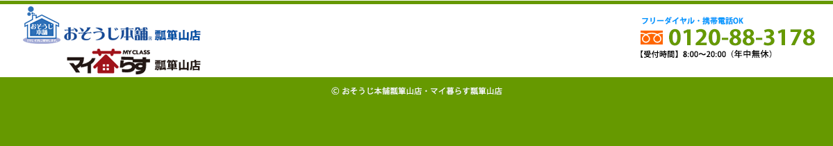 おそうじ本舗 マイ暮らす 瓢箪山店